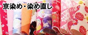 京染め・染め替えのイメージ